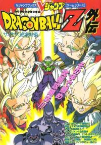 Dragon Ball Z: Plan zniszczenia Saiyan (1993) plakat