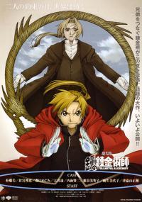 Gekijōban Hagane no Renkinjutsushi - Shanbara wo Yuku Mono (2005) plakat