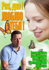 Raz, dva! Lyublyu tebya! (2013) plakat