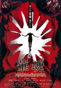 Hana-Dama (2014) plakat