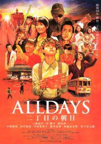 Alldays: Ni-chôme no asahi