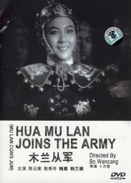 Mulan cong jun