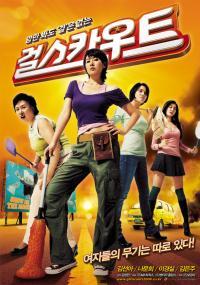 Geol-seu-ka-woo-teu (2008) plakat