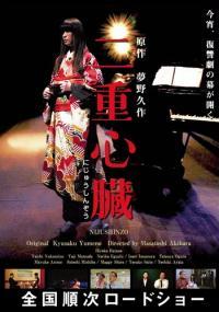 Nijushinzo (2008) plakat