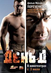 Dzień D (2008) plakat