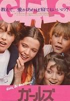Girls (1980) plakat