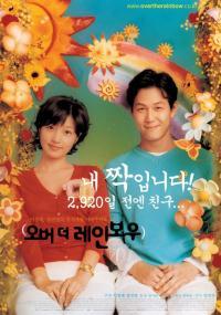 O-beo Deo Re-in-bo-woo (2002) plakat