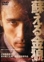 plakat - Yomigaeru kinrô 2 - fukkatsu-hen (1998)