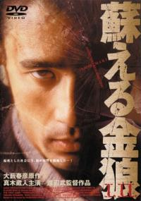 Yomigaeru kinrô 2 - fukkatsu-hen (1998) plakat