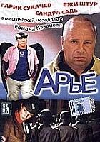 Arie (2004) plakat