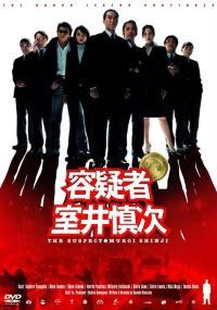 Yougisha muroi shinji (2005) plakat
