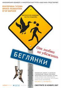 Uciekinierki (2007) plakat