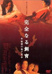 Kanzen-naru shiiku: Himitsu no chika-shitsu (2003) plakat