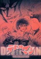 Devilman (1972) plakat