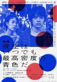 Yozora wa Itsudemo Saikō Mitsudo no Aoiro da