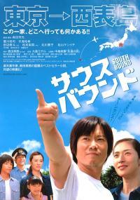 South Bound (2007) plakat