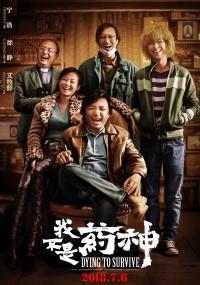 Wo Bu Shi Yao Shen (2018) plakat