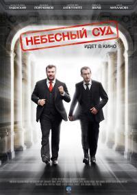 Nebesnyy sud (2011) plakat