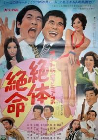 Konto Gojugo-go to Miko no zettai zetsumei (1971) plakat
