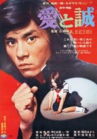 Ai to Makoto (1974) plakat