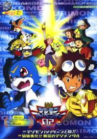 Digimon: The Golden Digimentals