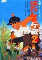 Boso przez Hiroszimę 2