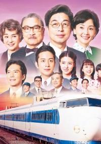 Tsumatachi no Shinkansen (2014) plakat