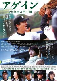 Again: 28-nenme no Koushien (2015) plakat