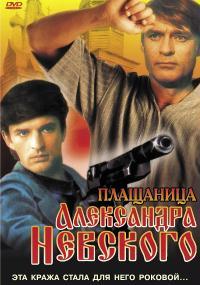 Plashchanitsa Aleksandra Nevskogo (1992) plakat