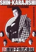Shin karajishi kabushiki kaisha (1999) plakat