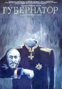 Gubernator (1991) plakat