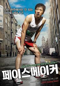 Pe-i-seu-me-i-keo (2011) plakat