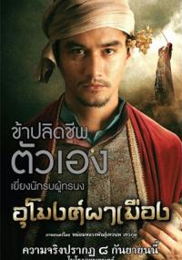 U Mong Pa Meung (2011) plakat