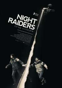 Night Raiders (2021) plakat