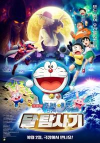 Eiga Doraemon: Nobita no Getsumen Tansaki (2019) plakat