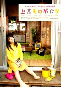 Jôkyô monogatari (2013) plakat