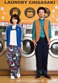 Kanagawaken Atsugishi: Laundry Chigasaki (2016) plakat