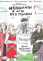 plakat - Zhenschiny v igre bez pravil (2004)