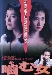Kamu Onna (1988) plakat