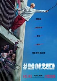 #Alive (2020) plakat