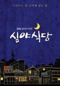 Sim-ya-sik-dang (2015) plakat