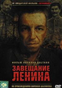 Zaveshchaniye Lenina (2007) plakat