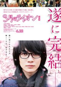 3-gatsu no Lion Kōhen (2017) plakat