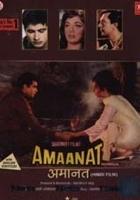 Amaanat (1977) plakat