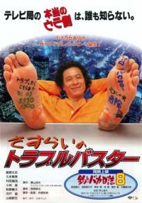 Sasurai no Troublebuster (1996) plakat