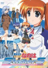 Mahō Shōjo Lyrical Nanoha StrikerS (2007) plakat