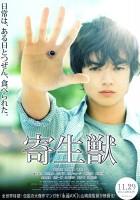 plakat - Kiseijū (2014)