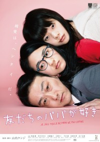 Tomodachi no Papa ga Suki (2015) plakat