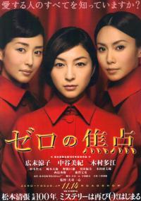 Zero no Shōten (2009) plakat