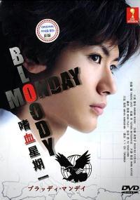 Bloody Monday (2008) plakat